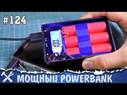 Самый выгодный Powerbank своими руками