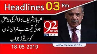 News Headlines   3:00 PM   18 May 2019   92NewsHD
