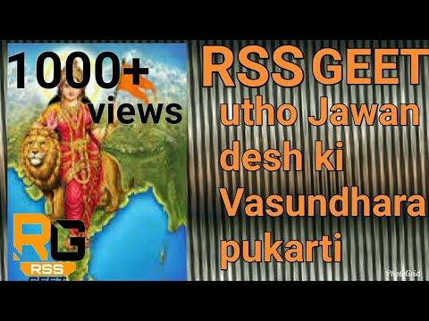 utho Jawan desh ki Vasundhara pukarti RSS geet