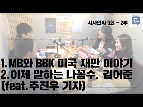 [시사인싸]9회-2부.MB와 BBK 미국 재판 이야기/이제 말하는 나꼼수, 김어준(feat.주진우 기자)