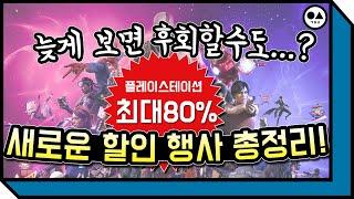 플스4 새로운 할인 행사 총정리! 갓띵작 BEST8 /…