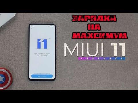 Как сохранить заряд батареи на Xiaomi MIUI 11