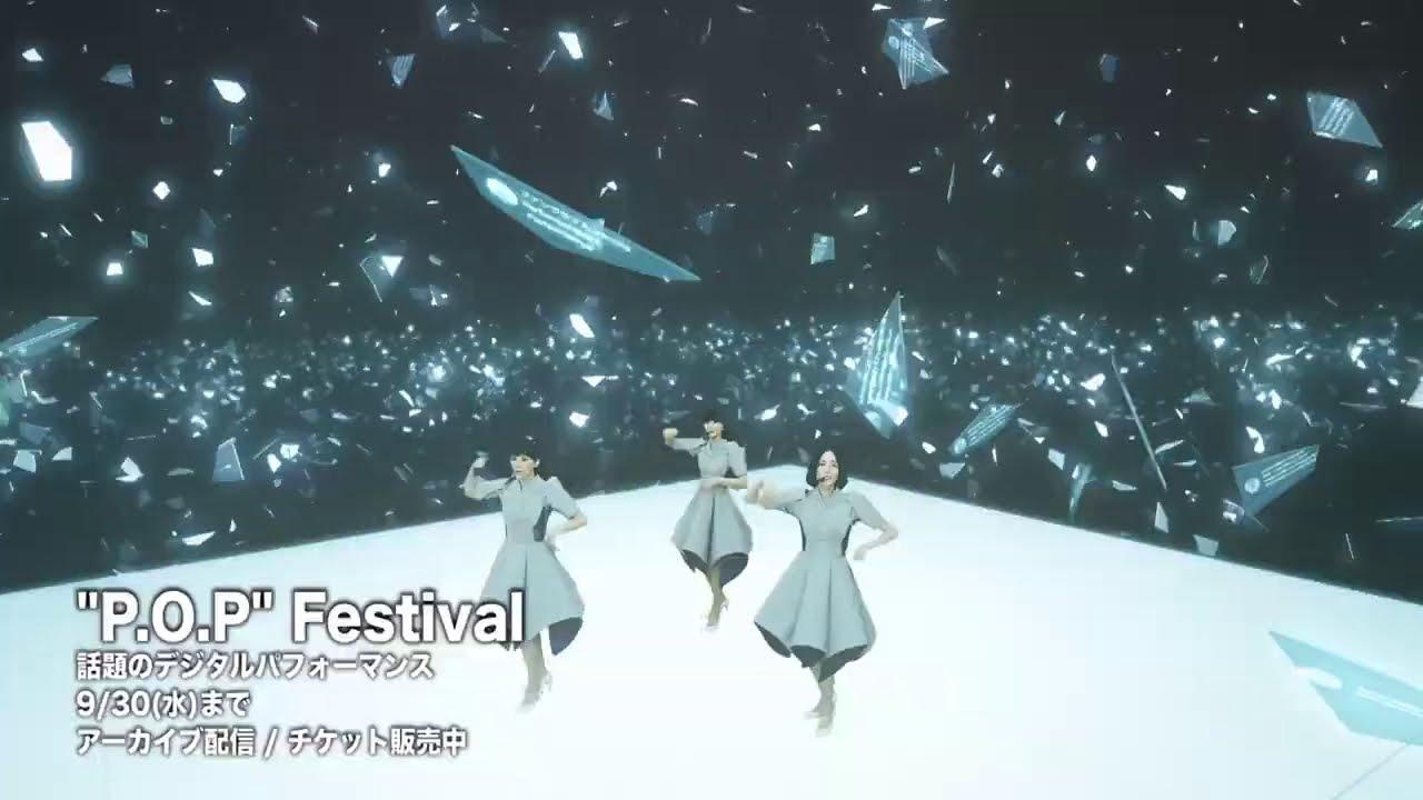 """P.O.P""(Perfume Online Present) Festival アーカイブ配信 / チケット販売中"