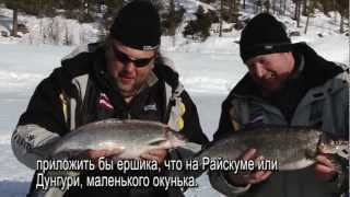 Рыбалка в Швеции, Сторуман - зима (часть 2/2)  / Ice fishing, Sweden