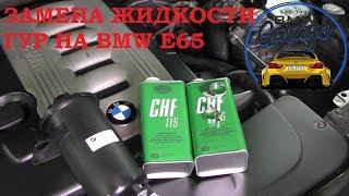 Замена жидкости гидроусилителя BMW 7 E65 730d + бачок ГУР BMW 32416782538 СТО