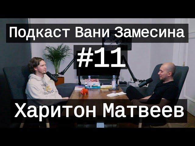 #11 Интервью с Харитоном Матвеевым про опыт трансформации и жизнь как систему менеджмента ресурсов