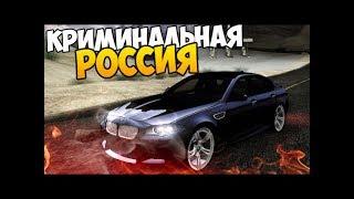 Максим играет в GTA Криминальная Россия(По сети)Купили Рено Логан(Неудачная покупка)