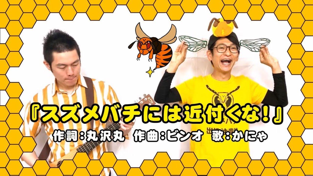 スズメバチに刺されないための歌『スズメバチには近付くな!』
