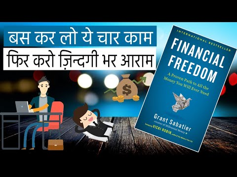 Financial Freedom Book Summary in Hindi by Grant Sabatier (4 Most Important Points)