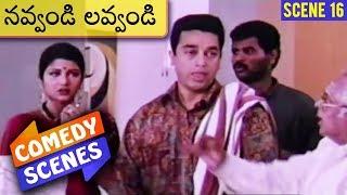 Navvandi Lavvandi Telugu Movie Comedy Scene 16 | Kamal Hassan | Prabhu Deva | Soundarya | Rambha