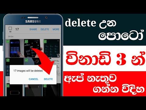 3min-deleted photo recovery no app Nimesh Academy LK