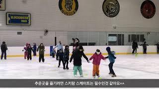 알래스카 일상 / 겨울에는 아이스 스케이팅~