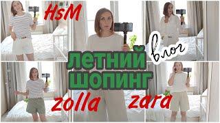 ШОПИНГ ВЛОГ/ Базовый летний гардероб 2021. Покупки HsM, zara, zolla