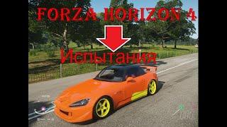 Испытания в Forza Horizon 4