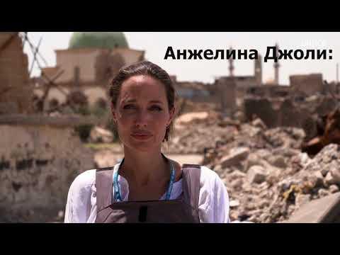 Посол доброй воли УВКБ Анжелина Джоли посетила западный Мосул в Ираке