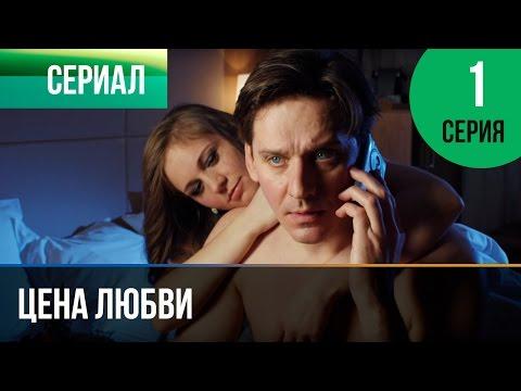▶️ Цена любви 1 серия - Мелодрама   Фильмы и сериалы - Русские мелодрамы - Видео онлайн