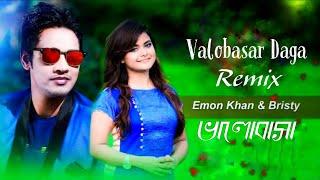 ভালোবাসার দাগা    Valobasar Daga    Dj Remix Emon Khan    Polash Mondal Bangal    R H Mix Rabbul