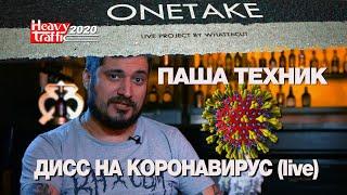 ПАША ТЕХНИК - ДИСС НА КОРОНАВИРУС (Heavy Traffic 2020 x One Take) cмотреть видео онлайн бесплатно в высоком качестве - HDVIDEO