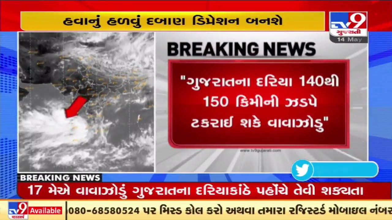 Cyclone Tauktae : IMD sounds red alert for coastal areas of Gujarat, state govt on action mode| TV9
