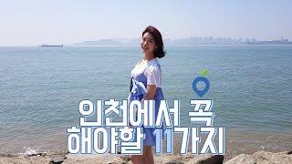 인천에서 꼭 해야할 11가지ㅣ인천여행 vlog korea travel video with 스토베리