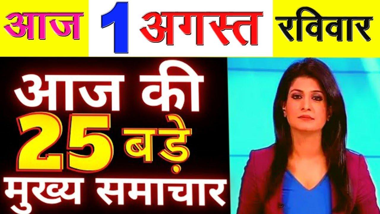 1 अगस्त 2021 आज की बडी़ खबरें | देश के मुख्य समाचार | 1 August 2021 taza khabre PM #Modi
