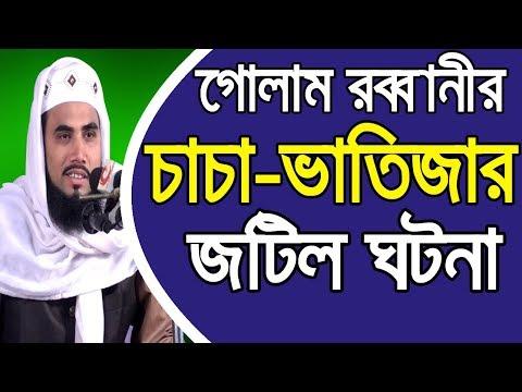 গোলাম রব্বানীর চাচা-ভাতিজার জটিল ঘটনা Golam Rabbani Waz Bangla Waz 2018