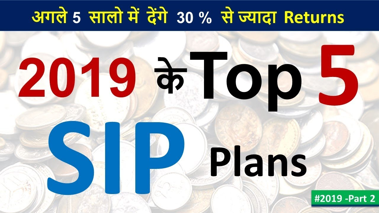 best mutual funds to invest in 2019   top 5 Mutual funds in India 2019    top sip funds 2019 