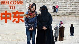 【约旦vlog】57.i-在这个神秘的中东国度,我们感到心慌
