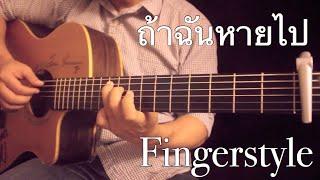 ถ้าฉันหายไป - Earth Patravee Fingerstyle Guitar Cover by Toeyguitaree (TAB)