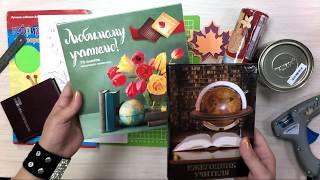 Безкоштовний майстер-клас «Подарунок вчителю». Декоративна упаковка печива, цукерок і т. д.