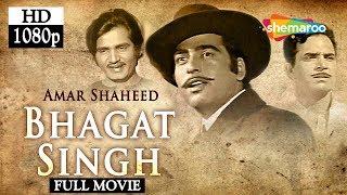 Amar Shaheed Bhagat Singh Somu Dutt, Achla Sachdev, Dara Singh Super hit Patriotic Movie