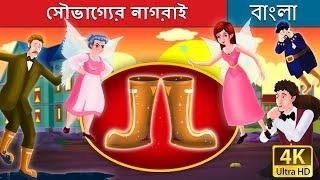সৌভাগ্যের নাগরাই   Galoshes of Fortune in Bengali   Bangla Cartoon   Bengali Fairy Tales