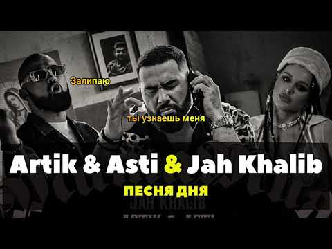 Jah Khalib & Artik & Asti – МамаМия   [ Текст/Lyrics ]
