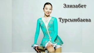 Элизабет Турсынбаева поделилась фотографией нового костюма