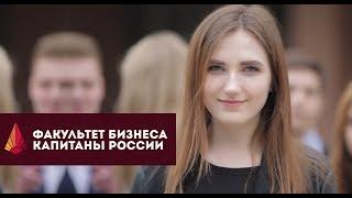"""Факультет бизнеса """"Капитаны"""" в РЭУ им. Плеханова"""