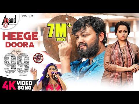 99 | Heege Doora | 4K Video Song | Ganesh | Bhavana | Arjun Janya| Preetham Gubbi | Kaviraj | Ramu