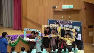 Publication Date: 2017-09-11 | Video Title: 港澳信義會明道小學 2017-2018 主題學習 80 日環