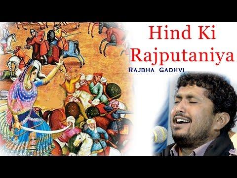 Vo Hind Ki Rajputaniya Thi | वो हिन्द की राजपुतानिया थी | Rajbha Gadhvi | Mota Karodiya-Kutch | 2017