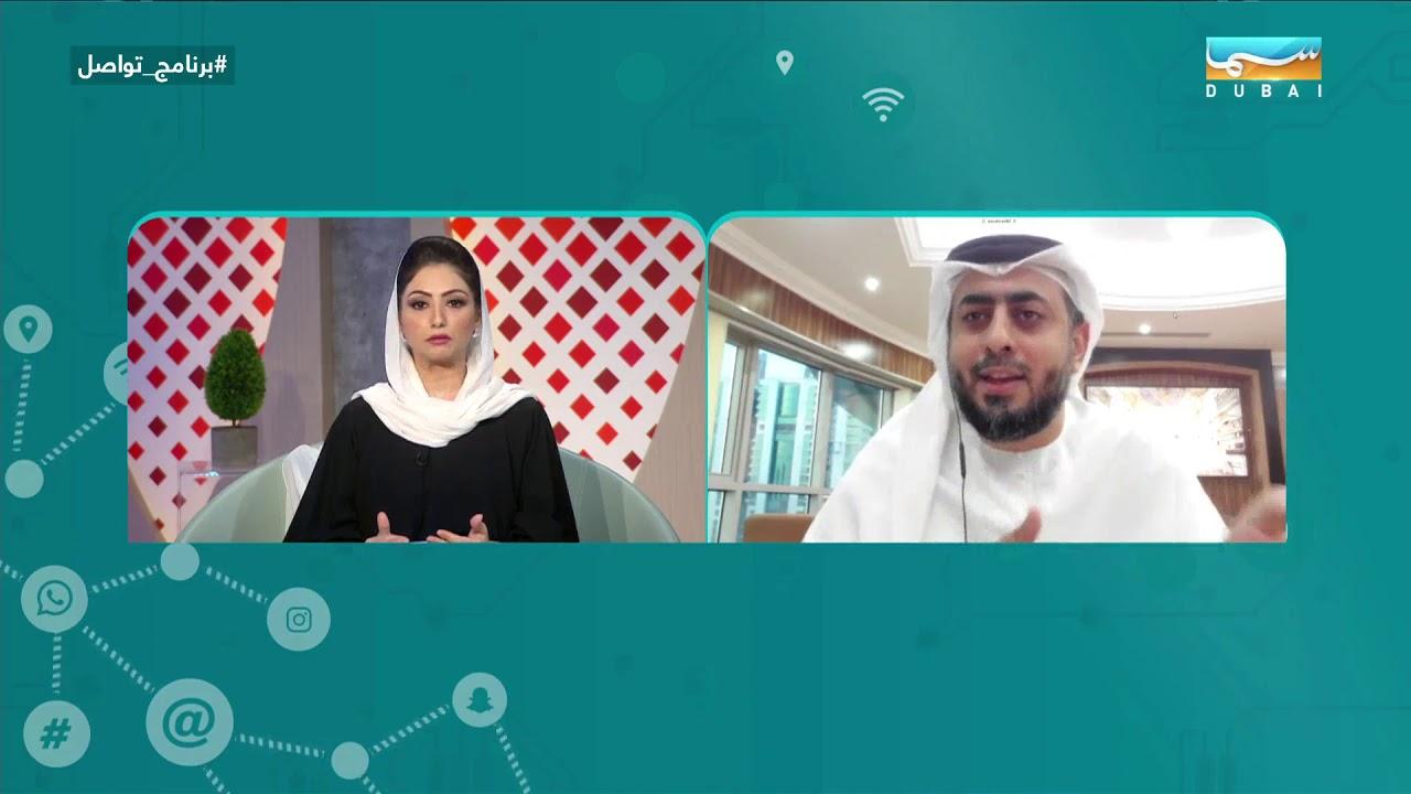 تواصل | لقاء مع المستشار القانوني إبراهيم الحوسني