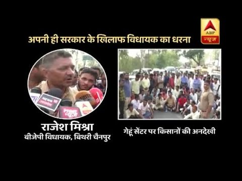 Master Stroke: BJP MLA Bareilly Rajesh Mishra protests against own govt in support of farm