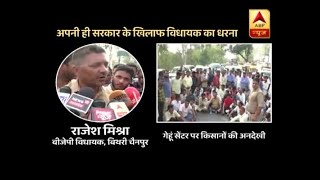 Master Stroke: BJP MLA Bareilly Rajesh Mishra protests against own govt in support of farm