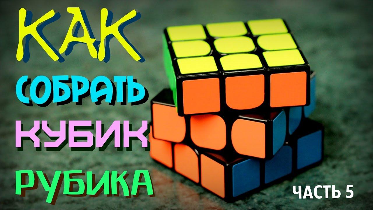 как собрать кубик рубика 3х3 самый обычной способ