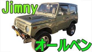 素人オールペイント 15万円で買ってきた ジムニーをよみがえらせろ! ミレニアムジェイドに塗り替えよう An amateur reprints a car