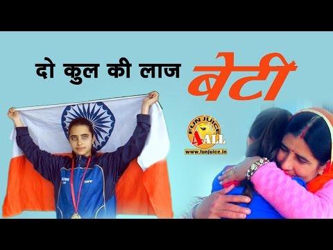 New haryanvi Song #दो कुल की लाज़ बेटी #Do Kul Ki Laaz Beti #Beti #Do kul ki laz Beti #Anu Dahiya