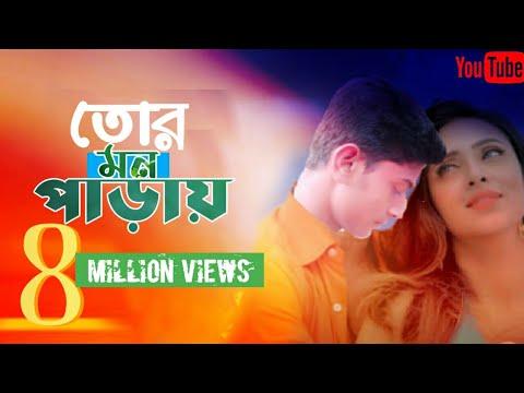Tor Mon Paray Lyrics In Bangla