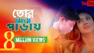 Tor Mon Paray Lyrics In Bangla | 2020 তোর মন পাড়ায় লিরিক বাংলা | ২০২০ Harikane হারিকেন