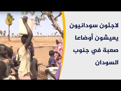 اللاجئون السودانيون بدولة جنوب السودان بوضعية إنسانية متدهورة  - نشر قبل 8 ساعة