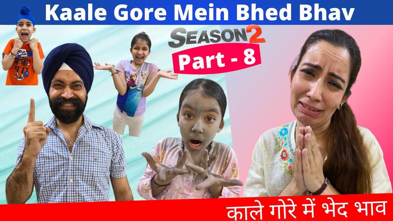 Download Kaale Gore Mein Bhed Bhav | Season 2 Part 8 | Ramneek Singh 1313 | RS 1313 VLOGS