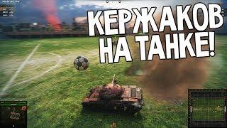 КЕРЖАКОВ играет в World of Tanks! :D (Т-62А СПОРТ   WoT Football)