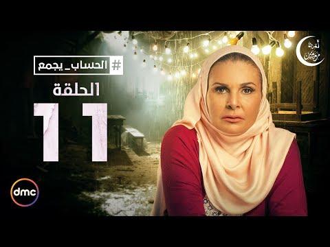 El Hessab Ygm3 / Episode 11 - مسلسل الحساب يجمع - الحلقة الحادية عشر